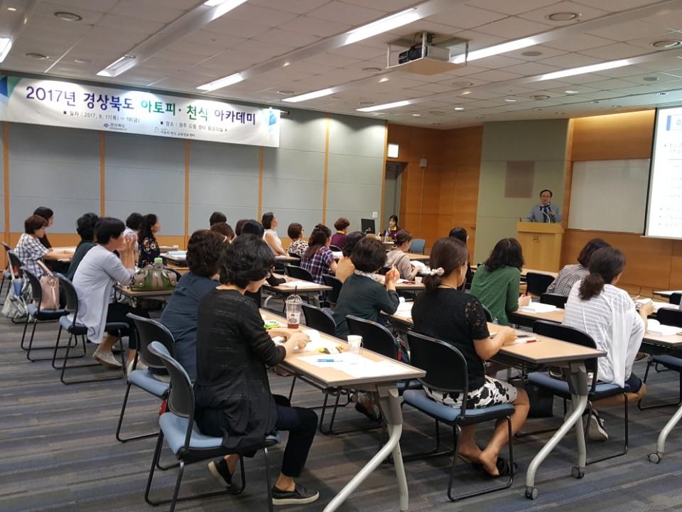 2017년 아토피천식 아카데미
