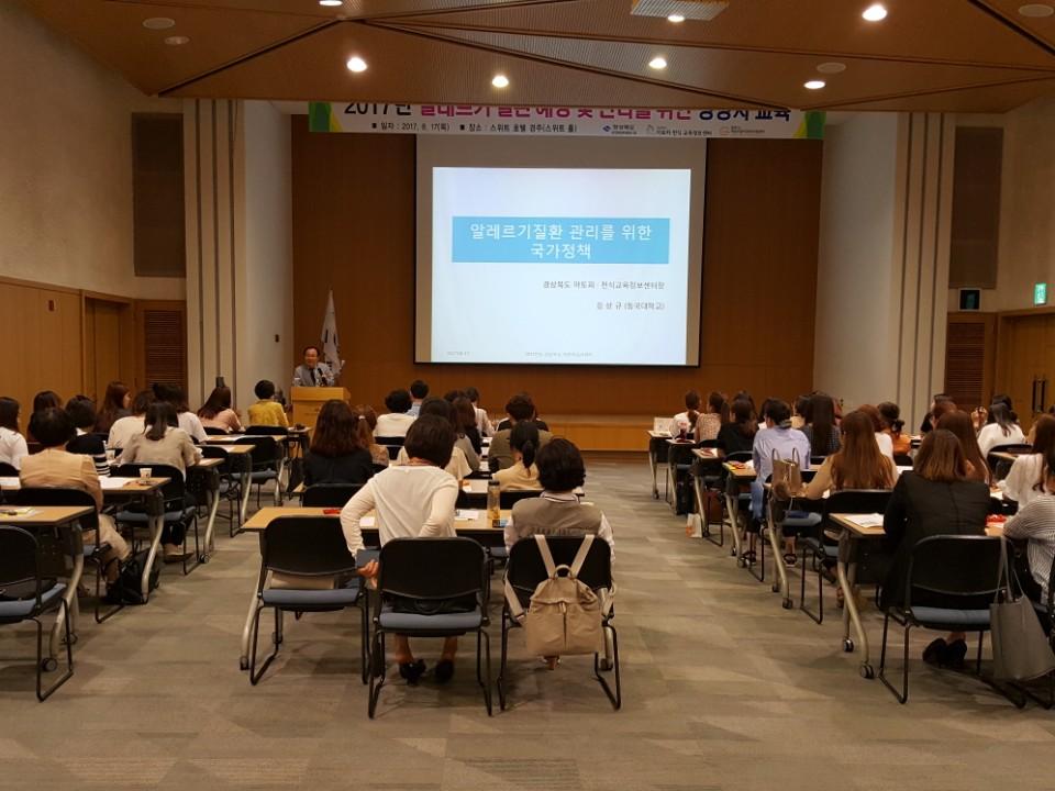 2017년 알레르기질환 예방 및 관리를 위한 영양사 교육