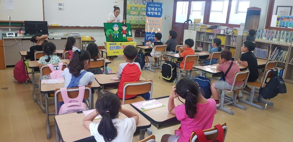 성주시 성주중앙초등학교 학생대상 교육