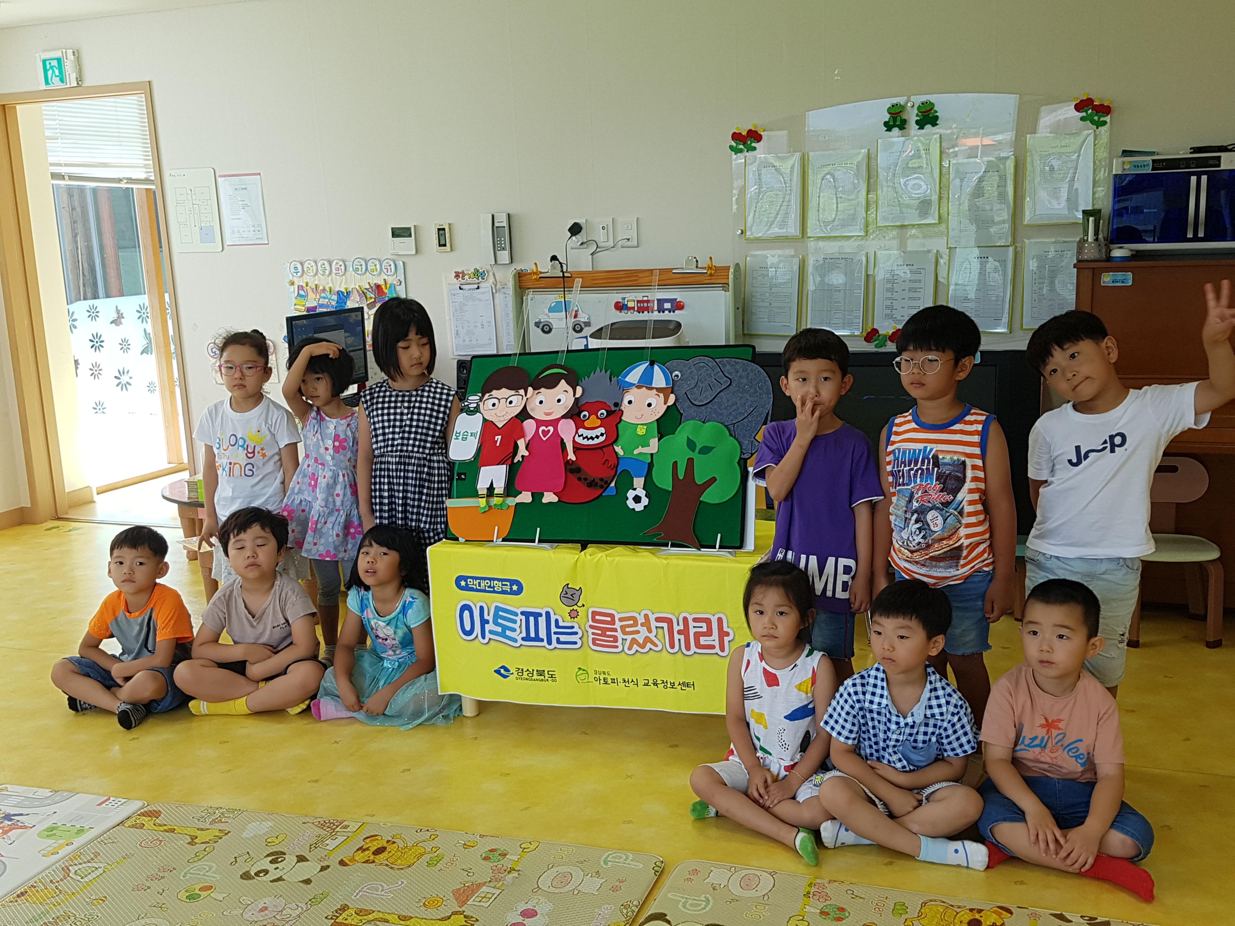 문경시 가은,마성 어린이집 원아대상 교육
