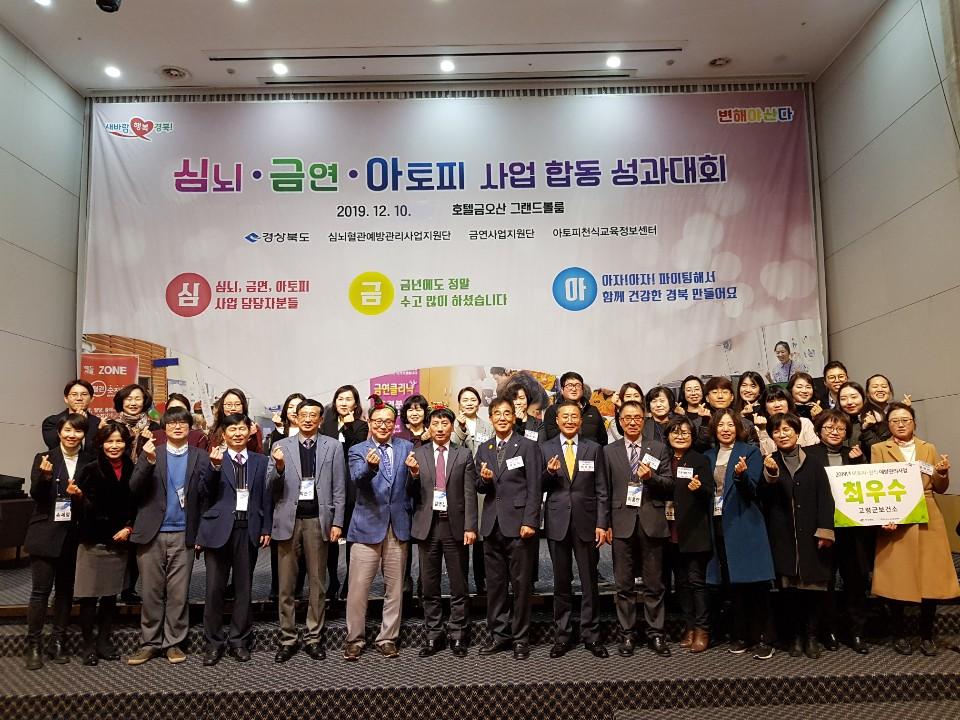 19년 심뇌,금연,아토피천식 사업 합동 성과대회