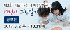 제3회 아토피·천식 예방 및 관리 어린이 그림일기 공모전 2017.3.2.목. ~ 10.31.화.