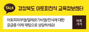 경상북도 아토피·천식 교육정보센터 - 아토피피부염/알레르기비염/천식에 대한 궁금증 이제 채팅으로 상담하세요!
